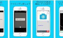 iPhone/iPadアプリセール 2016/6/27 – 紙のURLを読み取る「Fetch! URL」などが無料に
