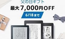 最大7,000円OFFクーポン、電子書籍リーダー「Kindle父の日セール」実施中(6/18まで)