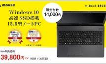 mouse、乃木坂46CM限定モデル「m-Book B503E」発売―価格は39800円~