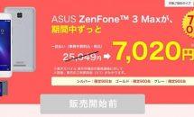 ASUS ZenFone 3 Maxが7020円など人気8機種が値下げ、楽天スーパーSALE特別企画スタート