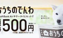 ソフトバンク、LTE活用の固定電話「おうちのでんわ」発表ー月額500円~SB携帯へ通話24時間0円