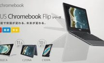 ASUS、『Chromebook Flip』3機種を発表―スペック・価格・発売日
