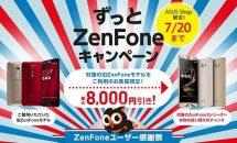 ZenFone買替え最大8000円OFFに、「ずっとZenFoneキャンペーン」は本日終了