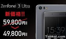 ASUS JAPAN、6.8型『ZenFone 3 Ultra (ZU680KL)』の1万円値下げする価格改定を発表