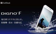 (追記あり)防水DIGNO Fが一括0円/月544円に、Y!mobile→SB乗換えキャンペーン・月額料金の例 #おとくケータイ.net