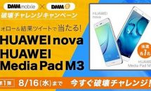 DMM mobile、『HUAWEI nova』が当たる「破壊チャレンジ」第一弾キャンペーン実施中