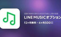 LINEモバイル、音楽配信が月750円「LINE MUSICオプション」発表―キャンペーン