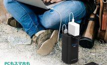 AC出力できる大容量モバイルバッテリー『RAVPower RP-PB054』などが値下げ、7/15限定セール