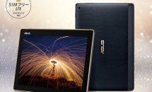 SIMフリー10.1型『ASUS ZenPad 10 (Z301MFL)』発表、スペック・価格・発売日