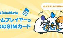 ゲーマー向け格安SIM『LinksMate』提供開始、月額料金・カウントフリー対象のゲームほか