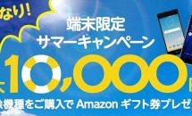 mineo、「いきなり!キャンペーン」開始―先着でAmazonギフト券1万円分など