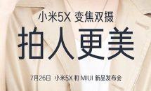 『Xiaomi Mi 5X』は7月26日に発表、MIUI 9も同時公開