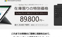 日本マイクロソフト、Surface Pro 4法人モデルを最大20,480円OFFに―ありがとうキャンペーン