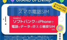 日本通信、「b-mobile S スマホ電話SIM」発表―ソフトバンクのSIMロックiPhone向け格安SIM
