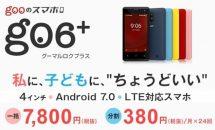 価格7800円の4型「gooのスマホ g06+」発表、スペック・発売日・キャンペーン