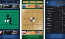 iPhone/iPadアプリセール 2017/8/12 – ボードゲーム「Othello (オセロ)」ボードゲーム「Othello (オセロ)」などが無料に