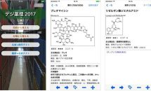 iPhone/iPadアプリセール 2017/8/24 – 通常2000円の『デジ薬理2017』などが無料に
