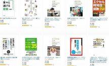 8/17まで、アマゾン/Kindleストアで『【50%OFF以上】休みの間に差をつける!自己啓発本特集』開催中 #電子書籍