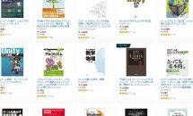 アマゾン/Kindleストアで電子書籍が50%OFF以上など、複数のキャンペーン開催中