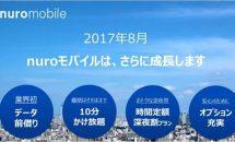 nuroモバイル、業界初「データ前借り」や「深夜割プラン」など発表 #格安SIM