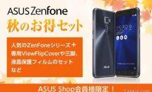 ASUS、最大28%OFF『ZenFone秋のお得セット』販売開始