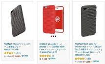 アマゾンでAndMesh メッシュケース(MacBook & iPhoneほか)の20%OFF~セール中