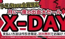NTT-X Store、本日12時より月1度の大出血セール『X-DAY』を開催