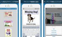 iPhone/iPadアプリセール 2017/9/8 – ポスターなど作成してPDFに『Publisher Master』などが無料に