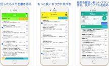 iPhone/iPadアプリセール 2017/9/10 – 仕事や生活を改善する『PocketPDCA』などが無料に