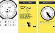 iPhone/iPadアプリセール 2017/9/29 – ラップ計測もできるストップウォッチ『JAniCA Watch』などが無料に
