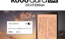 楽天Kobo、防水7.8インチ電子書籍リーダー『Kobo Aura ONE コミックEdition』発表―価格・発売日・スペック