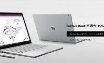 日本マイクロソフト、Surface Book最大108,000円OFFセールを実施