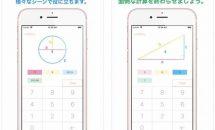 iPhone/iPadアプリセール 2017/10/16 – 長さや面積を計算『AutoCalc』などが無料に