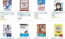 約2万タイトルが50%OFF以上に、Kindle5周年記念キャンペーン開始