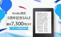 【Kindle発売5周年SALE】電子書籍リーダー5機種に最大7,300円OFFクーポン配布中