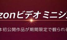 日本初公開が観られる「Amazonビデオ ミニシアター」が10月4日スタート