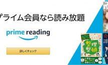 アマゾン、本・漫画・雑誌の読み放題「Prime reading」提供開始―プライム会員は無料
