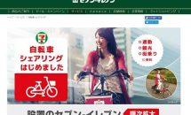 セブンイレブンが1000店にシェア自転車、Suicaなどで予約不要・利用料金
