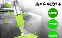 水ぶき対応『Airbibo フロアモップ』開封レビュー・感想、11/5までの2製品クーポンあり