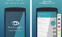 ブルーライト対策アプリ「アイフィルタープロ」や「Minesweeper Pro」などが0円に、Androidアプリ無料セール 2017/11/22