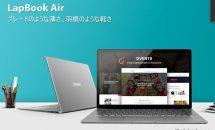 メモリ8GB+128GBの薄型ノート『CHUWI Lapbook Air』が38405円など、値下げ・クーポン配布中/アマゾンと価格比較 #TOMTOP