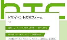 HTC、東京で「HTC U11 life」「HTC U11+」のタッチアンドトライイベント開催を発表