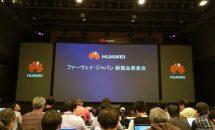 PCモード/防水6.0型『Huawei Mate 10 Pro』発表、スペック・価格・発売日