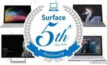 日本MS、Surface Pro キャッシュバックなど5周年記念キャンペーン発表