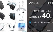 24時間限定、Anker/Eufy製品が最大40%OFF「秋のガジェットフェス」開催中/価格リスト