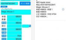 iPhone/iPadアプリセール 2017/11/1 – バーコード情報を読み取る『BarCode情報』などが無料に
