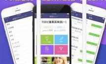 通常410円が0円に、資格取得に『単語ツリー』などiOSアプリ値下げ中 2020/1/6