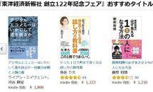 11/23まで、アマゾン/Kindleストアで『【全品50%ポイント還元】 東洋経済新報社 創立122年記念フェア』開催中 #電子書籍