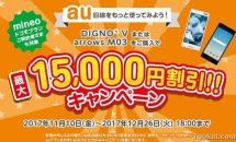 格安SIM『mineo』、auプラン+端末購入で最大15000円割引キャンペーン発表―追加スマホ3機種のスペック