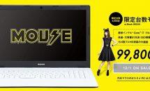 mouse、乃木坂CMモデル512GB SSD/15.6型ノート『m-Book B504H』を99800円で発表・スペック・発売日・動画